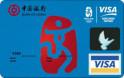 中银VISA奥运蓝卡(银联+VIS,人民币+美元,普卡)