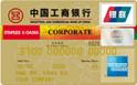 工商牡丹史泰博商务卡(银联+运通,人民币+美元,金卡)