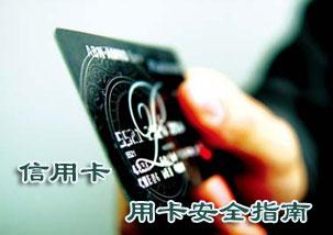 信用卡安全指南