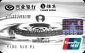 兴业银联卡(银联,人民币,白金卡)