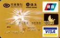 兴业VISA标准卡(银联+VISA,人民币+美元,金卡)