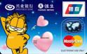 兴业加菲猫卡LOVE加菲版(银联+MasterCard,人民币+美元,普卡)