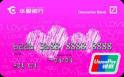 华夏缤纷爱之印迹YJ03卡(银联,人民币,金卡)