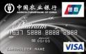 农行金穗尊然精粹白金卡(银联+VISA,人民币+美元,小白金)