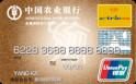 农行金穗携程旅行信用卡(银联,人民币,金卡)