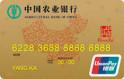 """农行金穗""""中国红""""慈善贷记卡(银联,人民币,金卡)"""