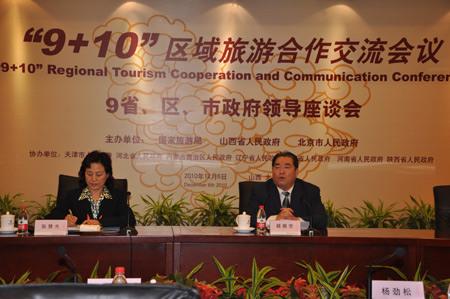 区域合作放异彩 北京携手山西共促旅游大发展
