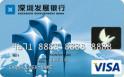 深发展国际卡(VISA,美元,普卡)
