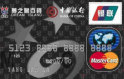 中银广西梦之岛联名卡(银联+MasterCard,人民币+美元,普卡)