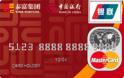 中银泰富联名卡(银联+MasterCard,人民币+美元,普卡)