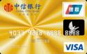 中信star卡(银联+VISA,人民币+港币,金卡)