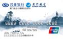 兴业厦门航空白鹭联名卡(银联,人民币,白金卡)