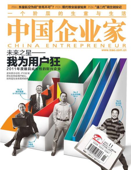 中国企业家杂志封面图