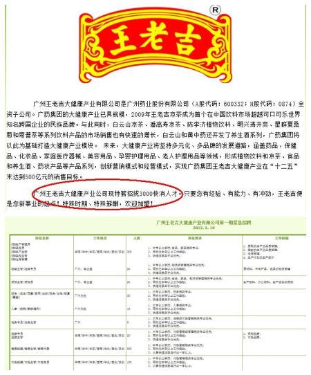 图为广药旗下的广州王老吉大健康产业有限公司招聘图。