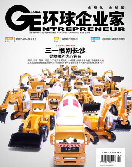 《环球企业家》封面图。