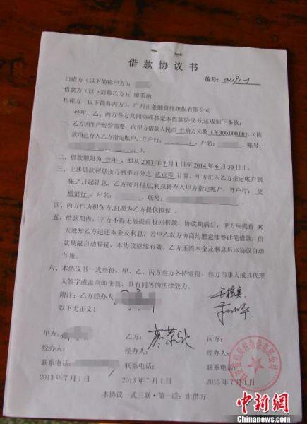 柳州正菱集团董事长廖荣纳与受害人签订的借款协议书。 朱柳融摄