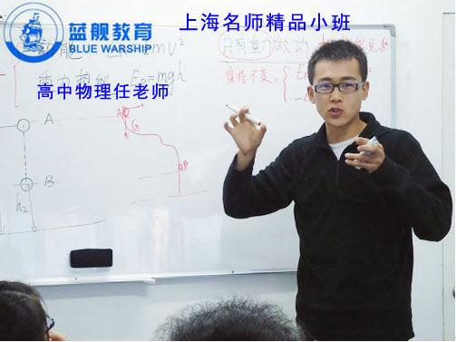上海物理补课蓝舰教育高中补习班任老师成首选