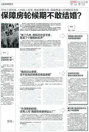 北京晚报2月21日刊登《保障房轮候期不敢结婚》。