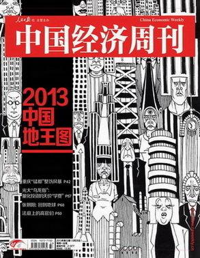 中国经济周刊第33期封面