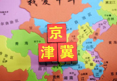 京津冀谋局