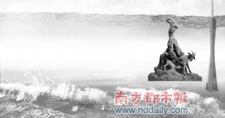 """专家把脉广州形象:""""广州应定位海洋城市"""""""