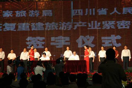 2009中国四川国际文化旅游节9月11日盛大开幕