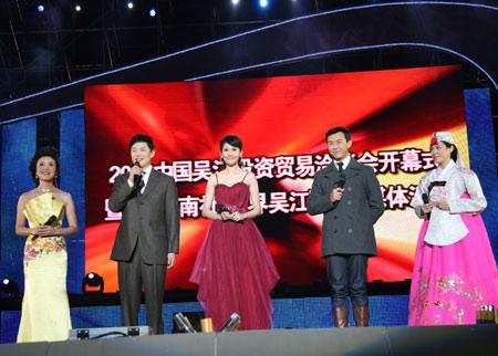 2009吴江投洽会开幕式晚会21日晚光荣绽放(图)