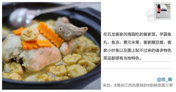 @悠_晴:客家风情大餐