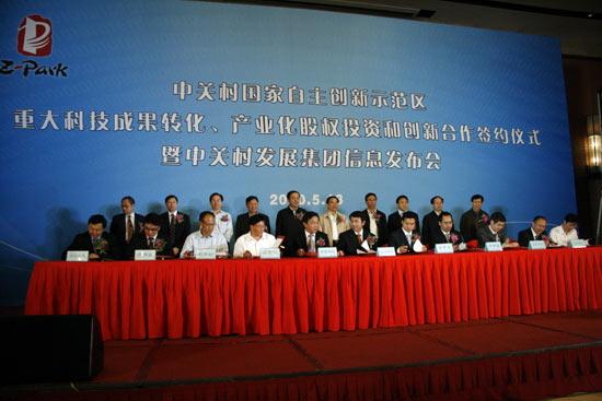 中关村千企业达标创业板 财政投资支持大项目