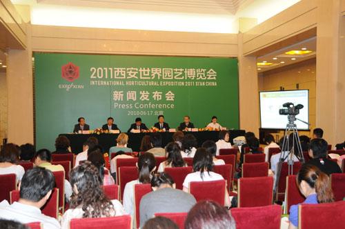 2011西安世界园艺博览会北京新闻发布会召开