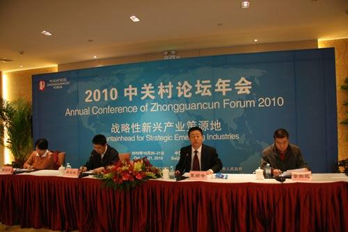 2010年中关村论坛年会媒体见面会(组图)