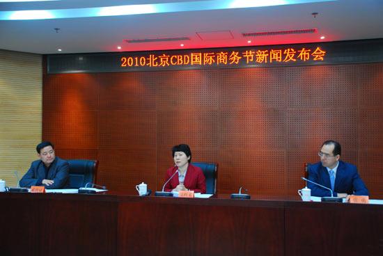 2010北京CBD国际商务节新闻发布会召开(组图)