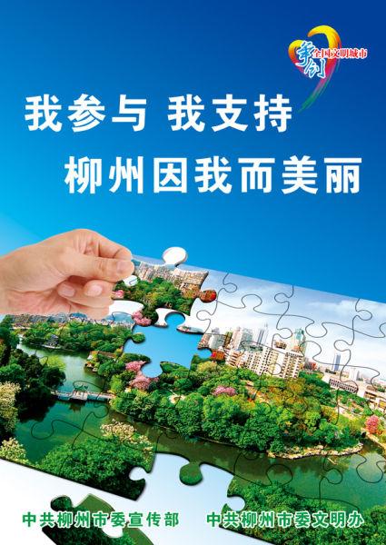 2011年柳州市争创全国文明城市