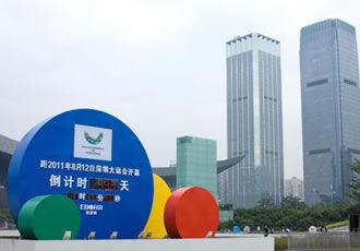 深圳大运会演绎绿色低碳 助推深圳节能减排