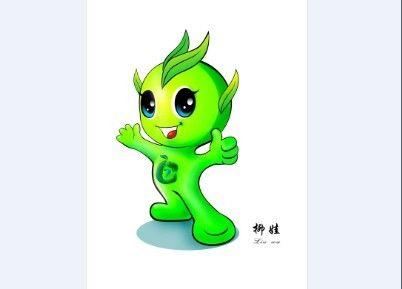 园林吉祥物设计图片