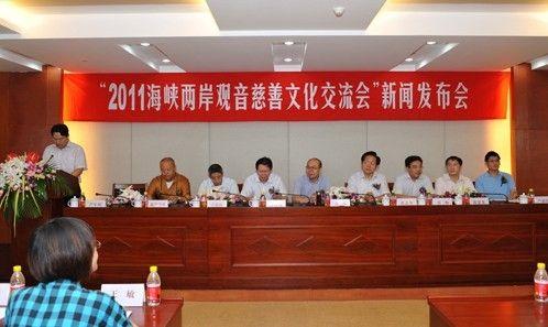 2011海峡两岸观音慈善文化交流会10月将举行(图)