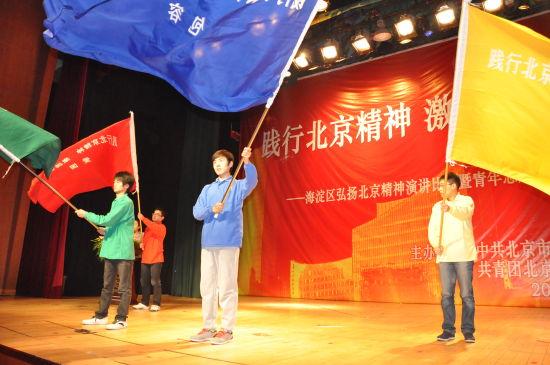 弘扬北京精神演讲比赛在海淀举行