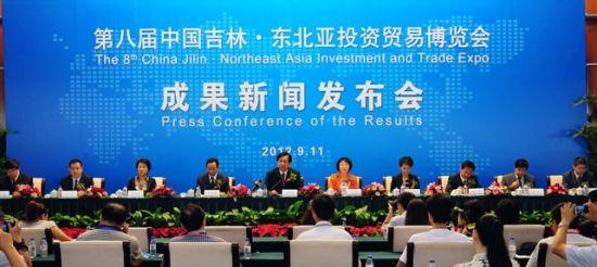 第八届东北亚博览会成果显著 投资总额超两千亿元
