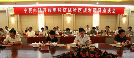 国家发改委赴宁夏调研 规划内陆开放型经济试验区