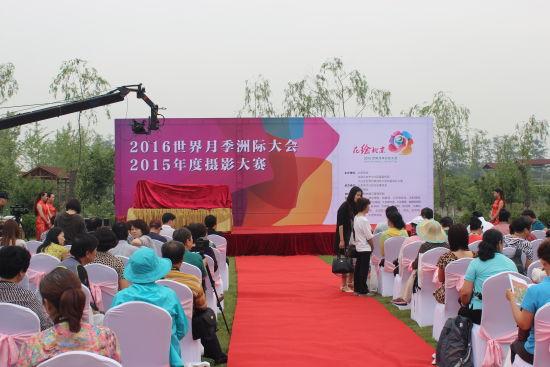2016世界月季洲际大会2015年度摄影大赛启动