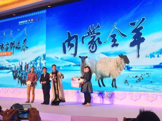 内蒙古冬季旅游推介会在京举办