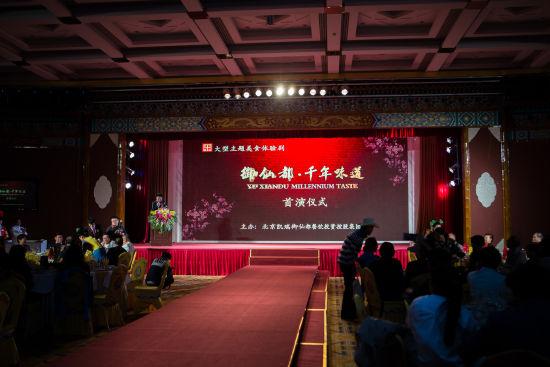《御仙都・千年味道》大型主题美食体验剧在京举行