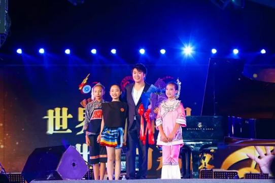 郎朗受聘贵州荔波文化旅游国际形象大使 奏响音乐盛典