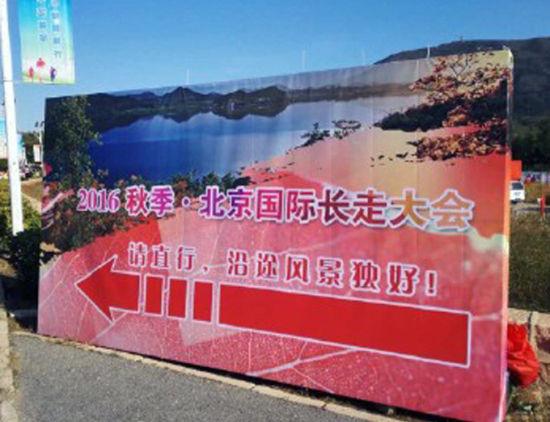 2016秋季・北京国际长走大会在昌平区隆重举行