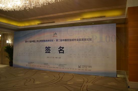 第十六届中国上市公司百强高峰论坛暨<br>第二届中国百强城市全面发展论坛在北京隆重举行