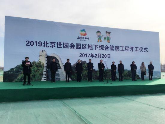 地下综合管廊工程开建 北京世园会进入全面建设阶段