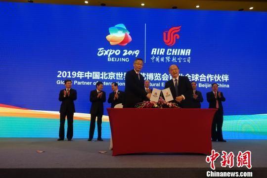 2019北京世园会首批全球合作伙伴诞生