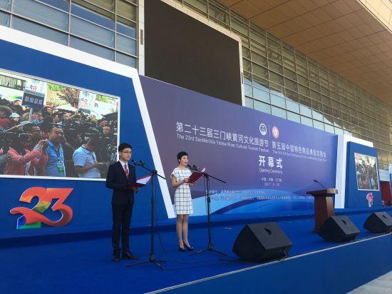 第23届三门峡黄河文化旅游节暨中国特博会开幕