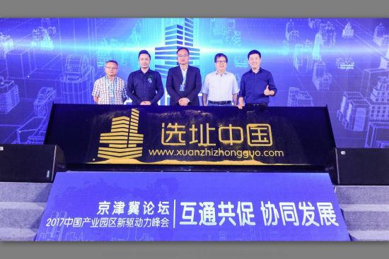 2017中国产业园区新驱动力峰会京津冀论坛成功举办
