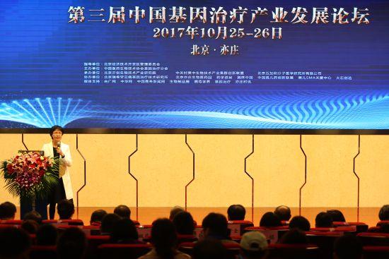 智者云集共襄基因治疗产业创新盛会